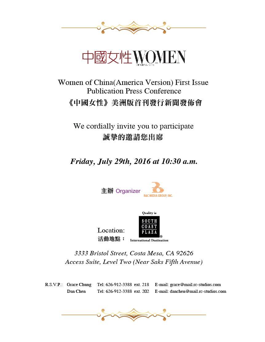 2016 Women Of China Invitation