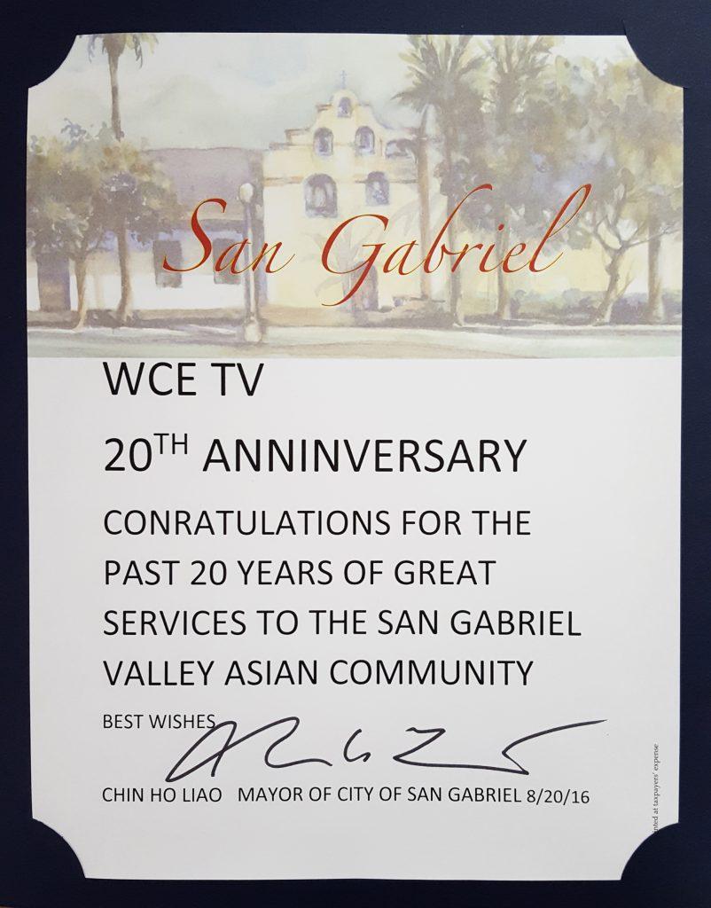 WCETV 20th Anniversary